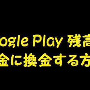 Google Play 残高を現金に換金する方法まとめ