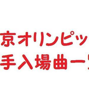 【東京五輪開会式】オリンピック選手入場曲一覧まとめ