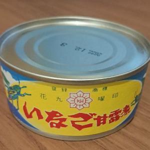 【閲覧注意】イナゴ缶詰を食べてみた(味 昆虫食レビュー)