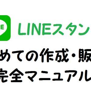 【初心者向けマニュアル】LINEスタンプ 作成・申請、公開するまでの手順まとめ