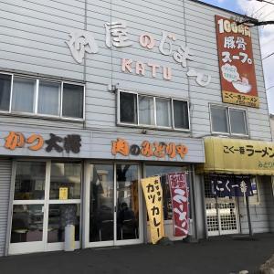 ラーメンがオマケ。札幌のドカ盛り店こく一番!へ行ってみた[飯テロ]