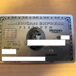 みずほプレミアムクラブアメックスプラチナカードを発行してみた[Amex][アメプラ]