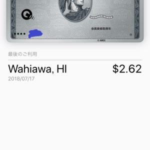 みずほ銀行発行のアメックスプラチナカード、ApplePay画面表示はどうなる?