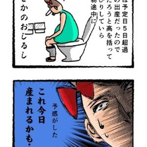 第二子出産レポ漫画その①