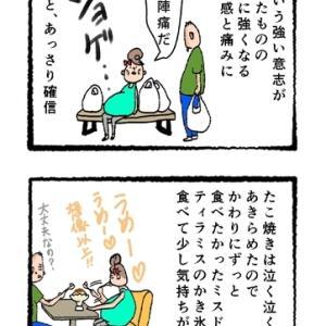 第二子出産レポ漫画その②