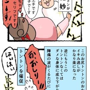 第二子出産レポ漫画その④