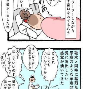 第二子出産レポ漫画その③