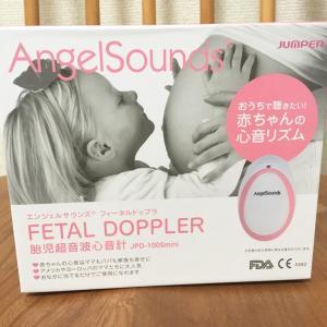 エンジェルサウンズ mini(Angel Sounds)を買いました。自宅でも心拍音を聞くことで不安が解消されました。