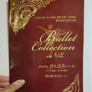 Ballet Collection in ちば✨