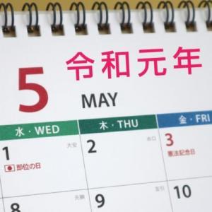 【フラット35金利速報】令和元年 最初の金利は???(令和元年5月)
