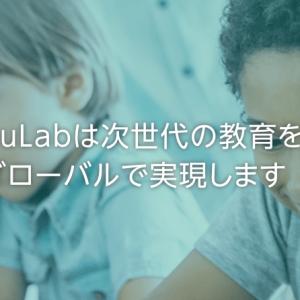 【必見】教育のオンライン化で好調のEdulabについて