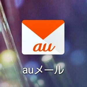 auメールアプリ-受信メールの添付ファイルをスマホに保存する方法