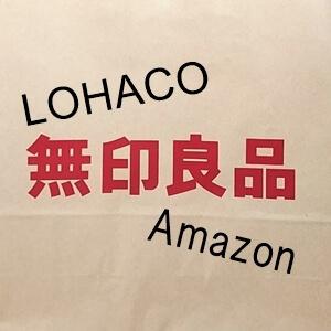 無印良品が買えるネットショップ-MUJIネットストア、ロハコ、アマゾンで乳液を比べてみた