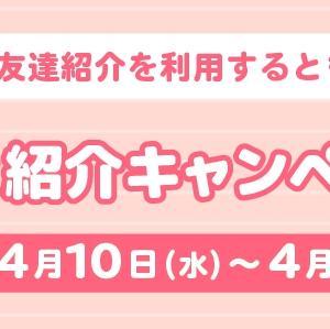 【ワラウ】もっと紹介キャンペーン、4月21日まで開催!