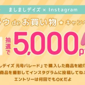 【ワラウ】ましまし☓ワラウdeお買い物☆キャンペーン!