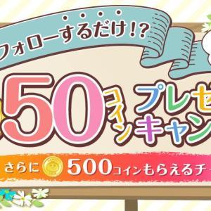 【お財布.com】LINE、Instagramのフォローをするだけで、50コインプレゼントキャンペーン。