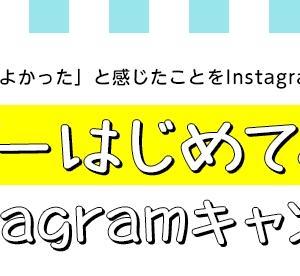 【モッピー】Instagramキャンペーン「#モッピーはじめてよかった」開催中。