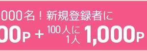 【ライフメディア】先着5,000名!新規登録者にもれなく100P+100人に1人へ1,000P!