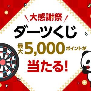Rakuten大感謝祭 ポイント最大43倍&ダーツくじ&クーポンお得情報