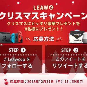 Nintendo Switch最大10万円相当など懸賞情報