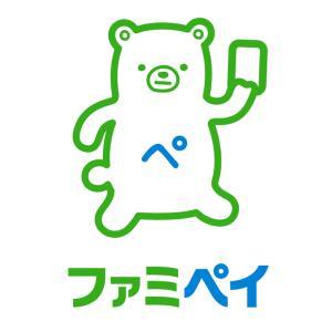 ファミペイ(FamiPay)のキャンペーン! ファミマTカードチャージで15%還元!現金チャージで10%還元!