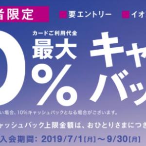 イオンカード新規申込で20%還元/最大10万円キャッシュバック!おすすめのカードはどれ?