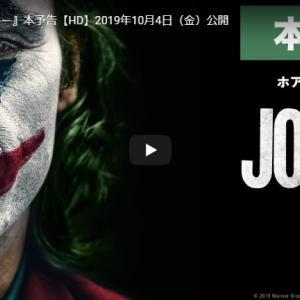 【悲報】映画『ジョーカー』、ヤバすぎてガチで社会問題化しそう「無敵の人にグサグサ刺さる」「逆に大人に見せたらアカン映画」2chなんJおすすめ映画まとめ