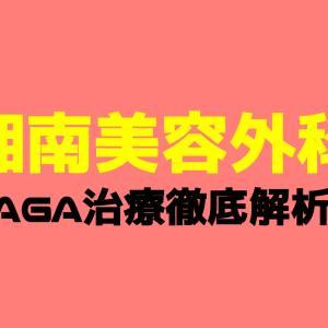 湘南美容外科のAGA治療とは?効果・料金体系・口コミを一挙公開!