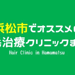 【薄毛治療×病院】静岡県浜松市でオススメ&安いクリニックとは!?