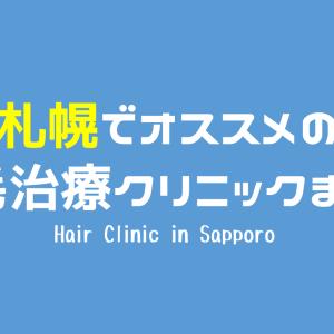 【薄毛治療×病院】北海道 札幌市でオススメ&安いクリニック2選!