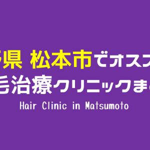【薄毛治療×病院】長野県 松本市でオススメ&安いクリニックとは?