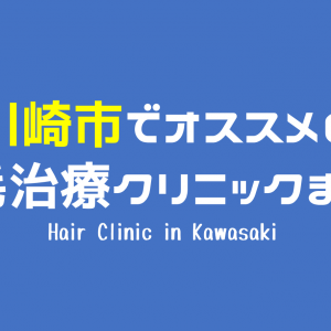 【薄毛治療×病院】川崎でオススメ&安いクリニック2選。立地重視!