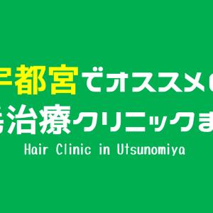 【薄毛治療×病院】宇都宮でオススメ&安いクリニック。徹底分析!