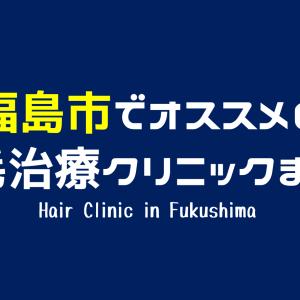 【薄毛治療×病院】福島市でオススメ&安いクリニック。立地重視!