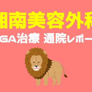 湘南美容外科のAGA治療を体験!ブログで料金・評判をレポート!
