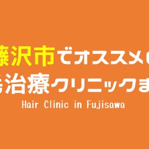 【薄毛治療×病院】藤沢市内でオススメ&安いクリニック。徹底分析!