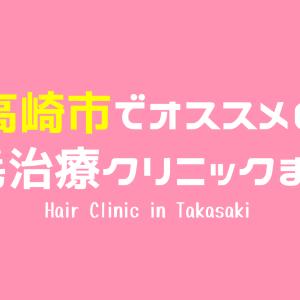 【薄毛治療×病院】高崎市でオススメ&安いクリニック。コスト重視!