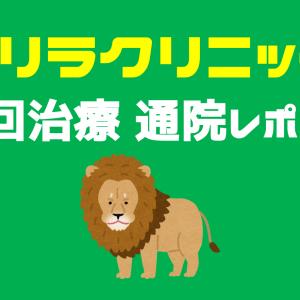 ゴリラクリニックの評判とは?大阪梅田院で薄毛治療を体験してみた!