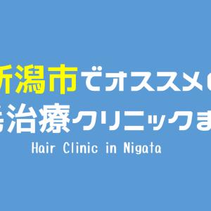 【薄毛治療×病院】新潟市でオススメ&安いクリニック。コスパ最高。