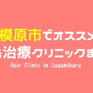【薄毛治療×病院】神奈川県 相模原市でオススメ&安いクリニック