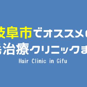 【薄毛治療×病院】岐阜市のオススメ&安いクリニックまとめ。格安!
