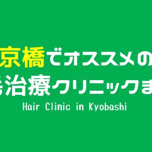 【薄毛治療×病院】京橋のオススメ&安いクリニック。徹底比較!