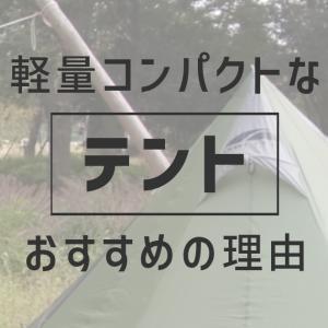 ファミリーキャンプでも軽量コンパクトなテント!設営や片付けの手間はテント次第