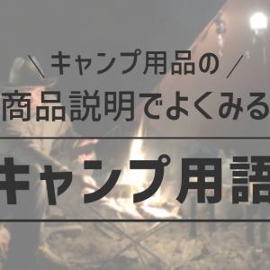 【初心者必見】よく聞くキャンプ用語!簡単に解説