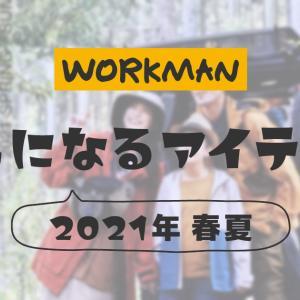 【ワークマン】アラフォー主婦が気になる2021年春夏アイテム4選!店頭チェック