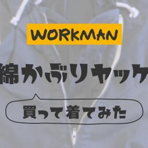 【ワークマン】綿かぶりヤッケのレビュー!手に入らないときの代替品はある?