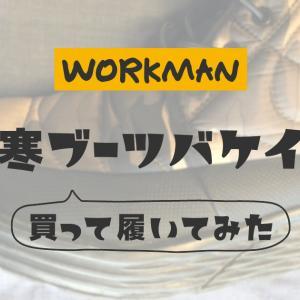 【ワークマン】防寒ブーツバケイラのレビュー!防寒トレッドモックとどっちがよい?