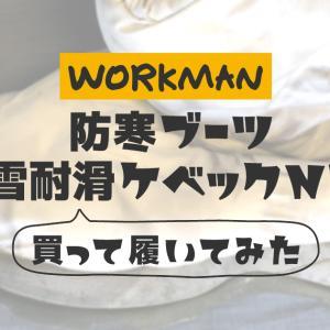 【ワークマン】防寒ブーツ氷雪耐滑ケベックNEO(ネオ)のレビュー!気になる防寒と耐滑