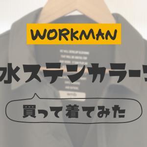 【ワークマン】レディース高撥水ステンカラーコートのレビュー!あたたかい日に大活躍