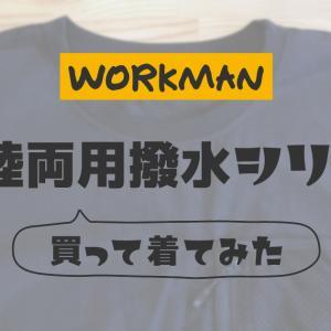 【ワークマン】水陸両用撥水パッカブル半袖Tシャツ&ショートパンツのレビュー!乾きが早くて便利